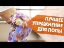 Ягодичный Мостик | ЛУЧШЕЕ УПРАЖНЕНИЕ ДЛЯ ПОПЫ | Best Exercise for Butt Workouts[90-60-90]