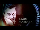 Биография советских актеров Ефим Копелян, Павел Луспекаев