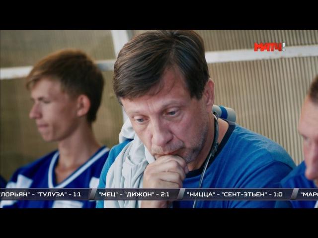 Чистый футбол (1 серия из 2) 2016 HDTV (1080i)