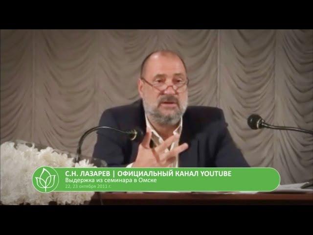 Лазарев С.Н. - Три уровня отдачи энергии