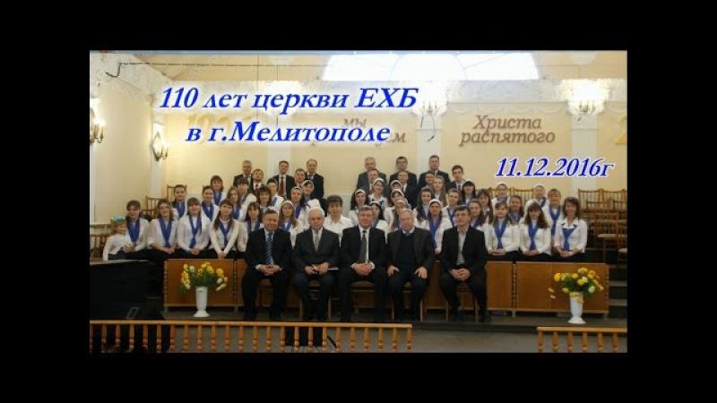 Юбилей. 110 лет церкви ЕХБ в г.Мелитополе. 11.12.2016г.-утро.