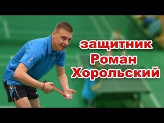 игра в защите настольный теннис. защитник Роман Хорольский настольный теннис