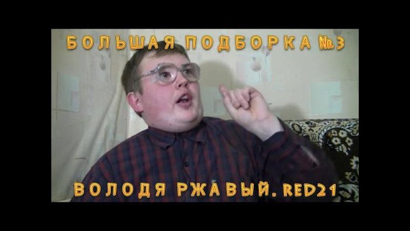 БОЛЬШАЯ ПОДБОРКА 3 | ВОЛОДЯ РЖАВЫЙ.RED21!