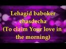 Tov Lehodot La Adonai - Lyrics and Translation