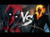 ДЭДПУЛ vs ПРИЗРАЧНЫЙ ГОНЩИК/Deadpool vs Ghost Rider.ЭПИЧНАЯ РЭП БИТВА