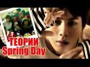 БАНТАНСКАЯ НЕДЕЛЯ: ТЕОРИИ Spring Day (BTS)