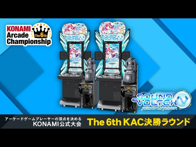 The 6th KAC「SOUND VOLTEX IV HEAVENLY HAVEN」決勝ラウンド