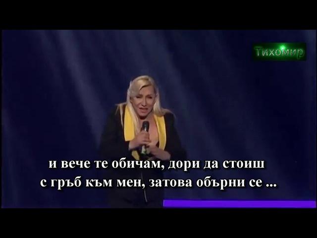 BG Превод Vesna Zmijanac - Ponovi Za Mnom (Pink Music Festival)