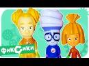 ФИКСИКИ. Видео для детей. Симка, Игрек и Шпуля - География для Самых Маленьких. Мультик с игрушками