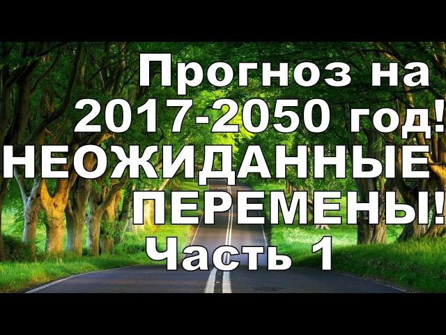 🙏 Ченнелинг КРАЙОН – Важный прогноз, НЕОЖИДАННЫЕ ПЕРЕМЕНЫ 2017-2050 год! Часть 1.2
