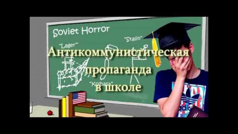 Марксистский кружок в Уфе, занятие 2016-10-05 (25-е). Антикоммунистическая пропаганда в школе.