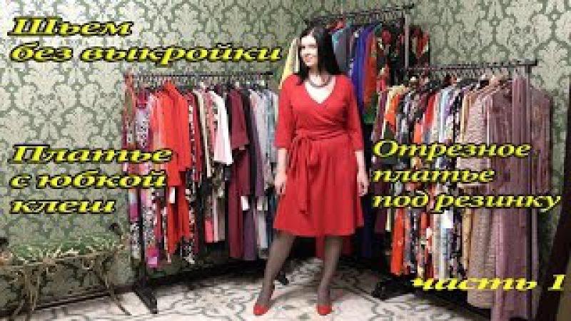 Как сшить платье с юбкой клеш? Часть 1, видео-урок отрезное платье с запахом на декольте