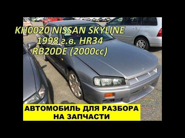 Контрактный RB20DE NISSAN SKYLINE (НИССАН СКАЙЛАЙН)