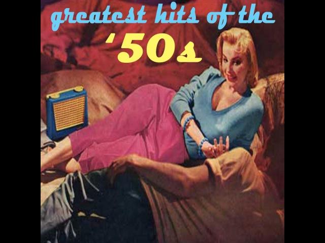 Various Artists - Greatest Hits Of The 50s (Original Mix) (AudioSonic Music) [Full Album]
