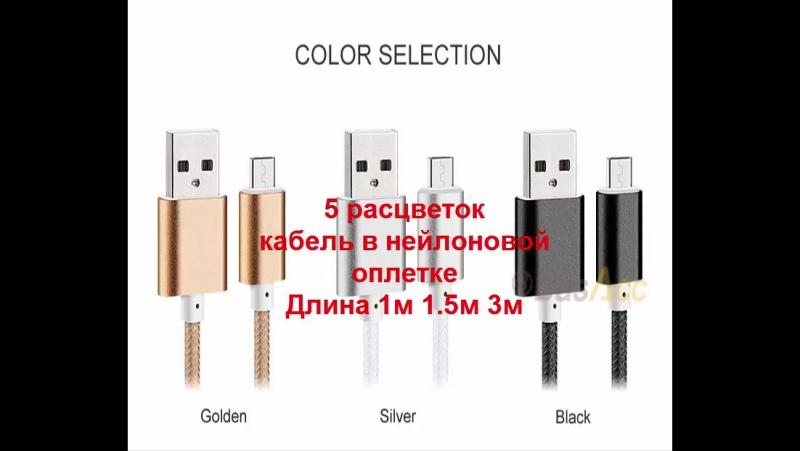 Micro USB кабель для iPhone 6 6 s Plus 5s 5 iPad mini Samsung Sony HTC