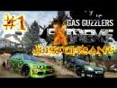 1 МистерБиномобиль в Gas Guzzlers Extreme