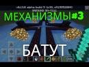 Механизмы3Батут в Minecraft PE 0.13.1