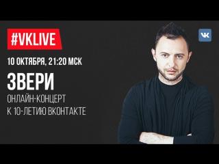 #VKLive: Звери. 10 лет ВКонтакте.