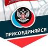 """ОД """"Донецкая Республика"""" Ворошиловский район"""