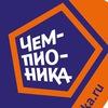 Чемпионика Новосибирск- детская футбольная школа