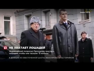 Владимир Жириновский пожаловался на неработающее авто, подаренное Прохоровым