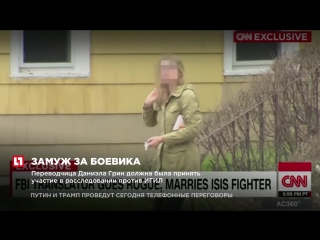 Сотрудница ФБР уехала в Сирию и вступила в брак с террористом ИГИЛ