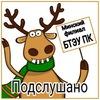 Подслушано Минского филиала УО