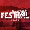 JapanCarFest 2018 13-15 июля