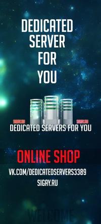 Куплю дедик для сервера css выложить на хостинг