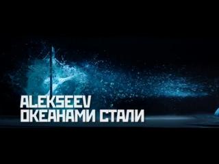 ДК ПРЕМЬЕР. ALEKSEEV – Океанами Стали