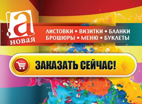Печать брошюр цена в Обнинске
