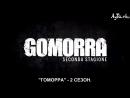 Гоморра (2 сезон). Трейлер (Руссуб)  Gomorra (2ª stagione). Trailer (Sub rus).