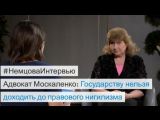 Каринна Москаленко в программе Немцова.Интервью: Конституцию надо защищать и от тех, кто на ней клялся