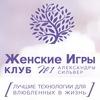 ЖЕНСКИЕ ИГРЫ - Клуб №1 женского саморазвития