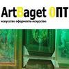 ArtBaget ОПТ - Искусство оформлять искусство