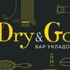 Бар укладок Dry&Go