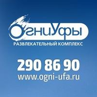 Логотип Огни Уфы