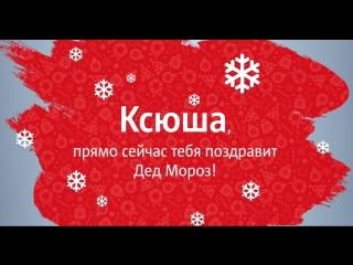 С Новым Годом, Ксюша!