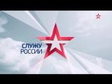 Служу России! / 02.04.2017
