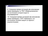 Комментарии к повестке дня зборы 14.06.2016
