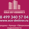 Единый Центр Недвижимости | ЕЦН | Дмитров | Клин