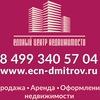 Единый Центр Недвижимости | ЕЦН | Дмитров