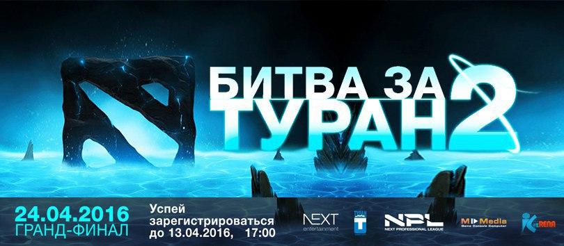 «Битва за Туран 2»  Официальный турнир от  университета Туран  и центра развлечений NEXT