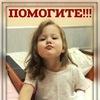 Стацевич Аленка! Помогите спасти!!!