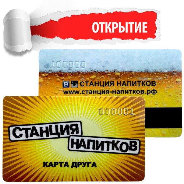 ОТКРЫТИЕ нового магазина Станции Напитков!!! по адресу Красноармейская 155/113