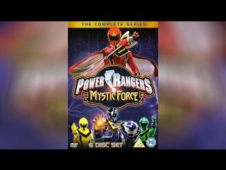 Могучие рейнджеры Волшебная сила (2006) | Power Rangers Mystic Force