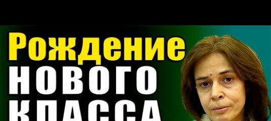 Картинки по запросу Ольга Четверикова. Рождение нового класса общества Прекариат