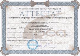 Проверка диагностической карты по базе в Москве м. Нагорная
