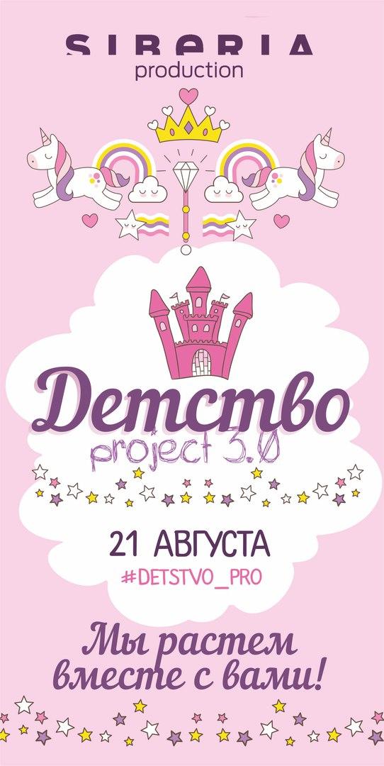Афиша Тамбов Детство Project 3.0