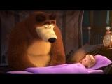 Маша и Медведь - Спи, моя радость, усни! (Серия 62) Новая серия!
